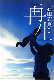 石田衣良「再生」を読んだよ。