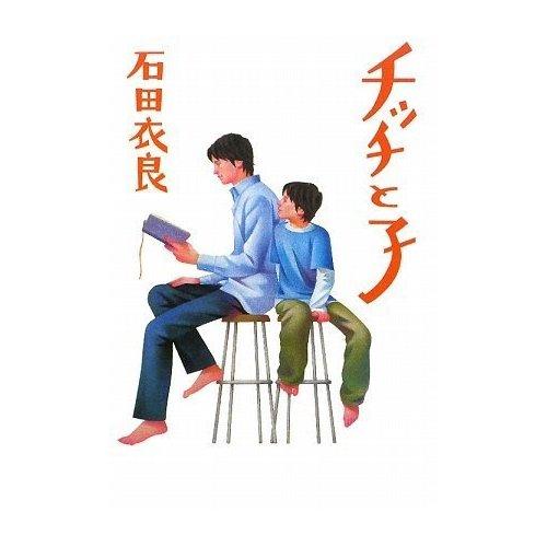 「チッチと子」を読んだよ。