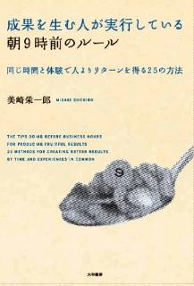 美崎栄一郎さん講演会に行ったよ。